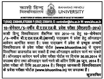 BHU BA LLB 2014 Applications Starts May 30