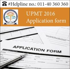 UPMT 2016 Application form