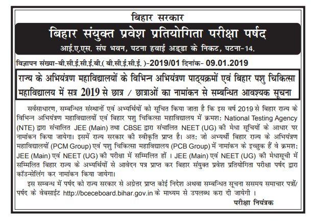 BCECE Notice