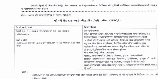 PSEB 10th date sheet for practicals
