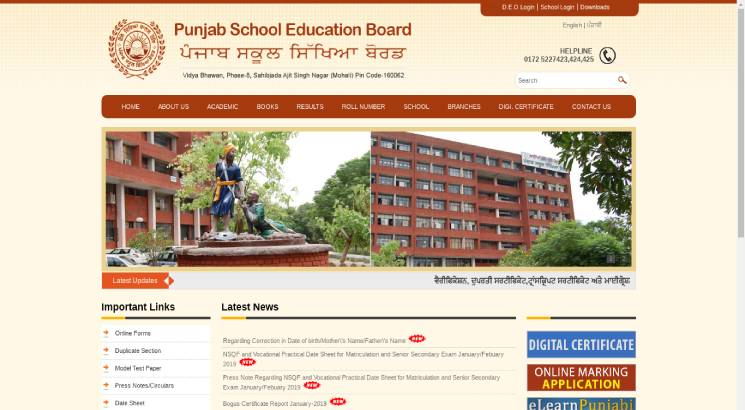 PSEB date sheet 2019 (class 10, 12) released for vocational practicals; check dates here