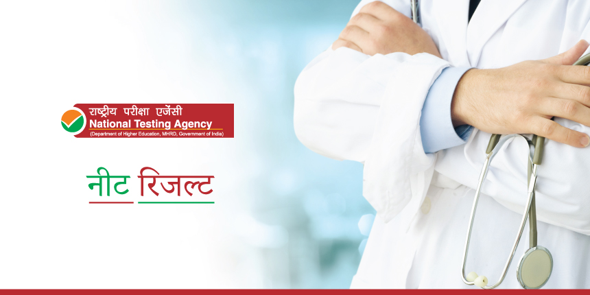 नीट रिजल्ट 2019 (NEET Result 2019 in Hindi)