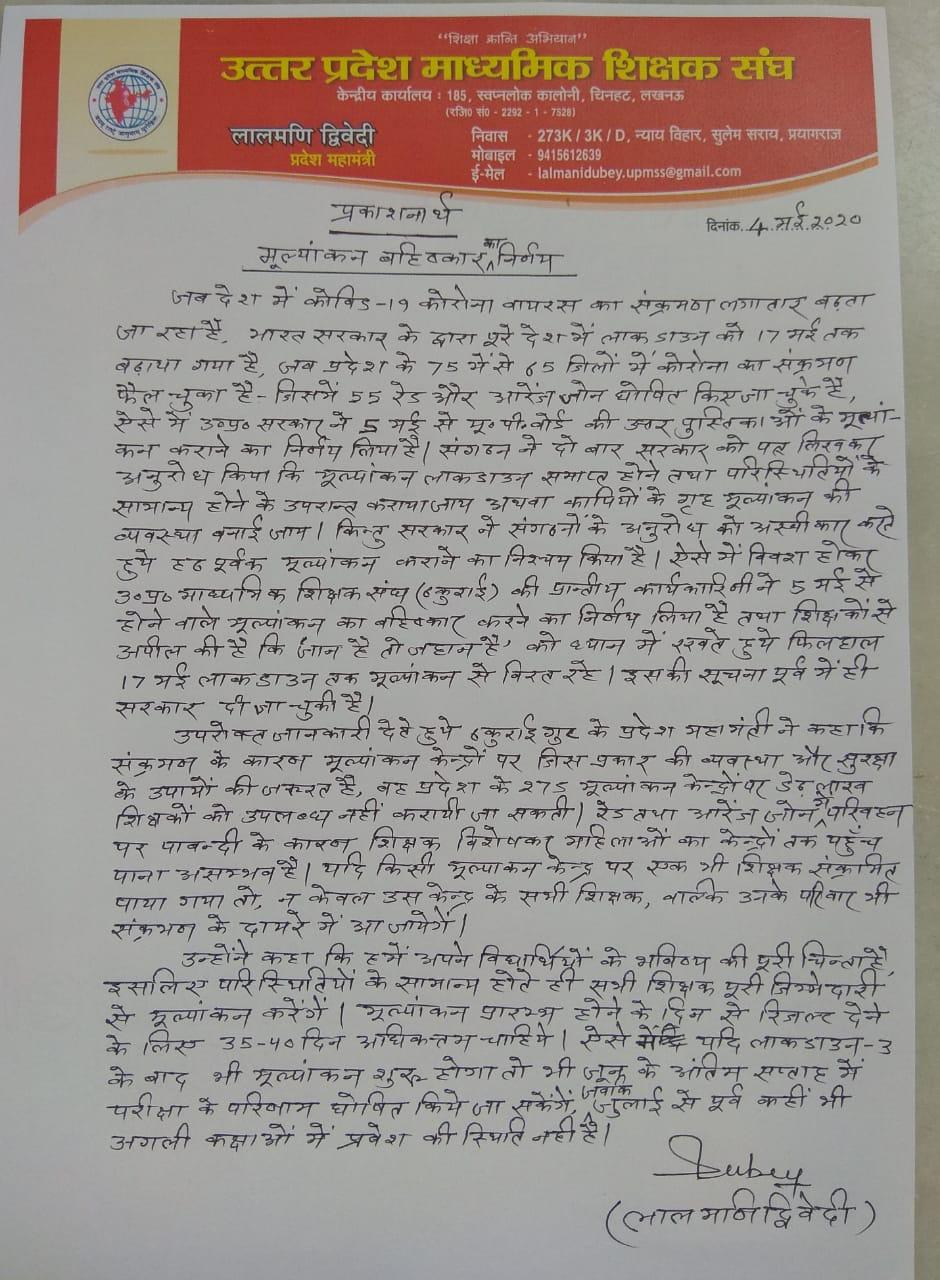 90,000 UP (Uttar Pradesh) Govt teachers to boycott board exam evaluation