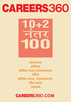 100 Careers after 10+2 in Marathi