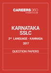 Karnataka SSLC 2nd language - Kannada Question Paper 2017