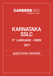 Karnataka SSLC 3rd language -Hindi Question Paper 2017