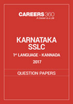 Karnataka SSLC 1st language - Kannada Question Paper 2017