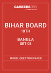 BSEB 10th Model Question Paper 2018: Bangla (SET 3)