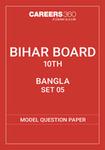 BSEB 10th Model Question Paper 2018: Bangla (SET 5)
