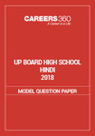 UP Board 10th Model Paper (Hindi)