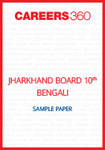 Jharkhand Board 10th Bengali Sample Paper