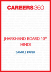Jharkhand Board 10th Hindi Sample Paper