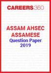 Assam AHSEC Assamese Question Paper 2019