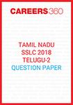 Tamil Nadu SSLC Telugu Paper 2 Question Paper 2018