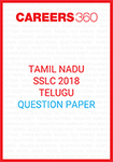 Tamil Nadu SSLC 2018 Telugu Question Paper