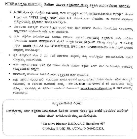 NTSE-Karnataka-Application-process