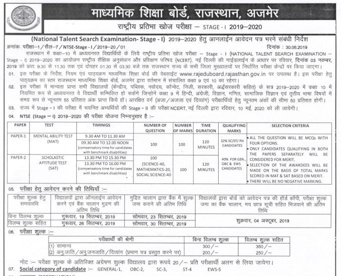NTSE-Rajasthan-2020