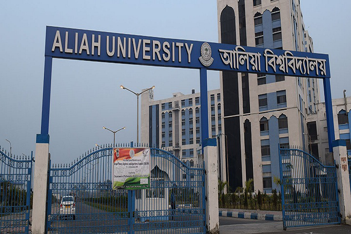 Aliah University, Kolkata  Aliah-University-Kolkata-(10)