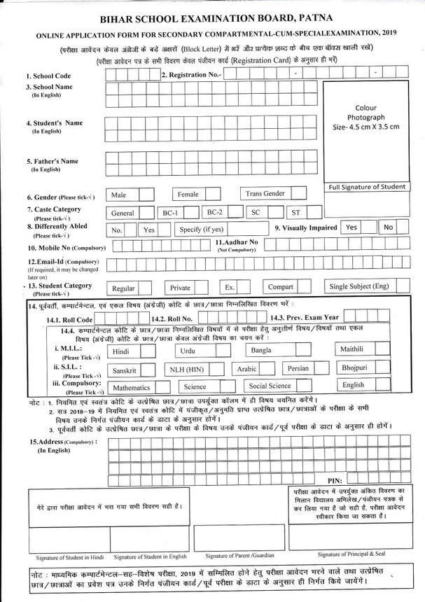BSEB-10th-compartment-application-form