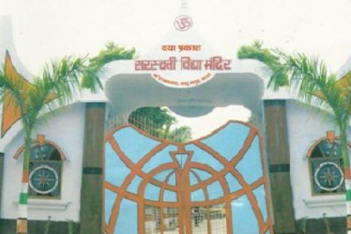 Daya Prakash Saraswati Vidya Mandir-Campus Entrance