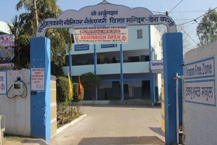 Sarvhitkari Senior Secondary Vidya Mandir-Gate