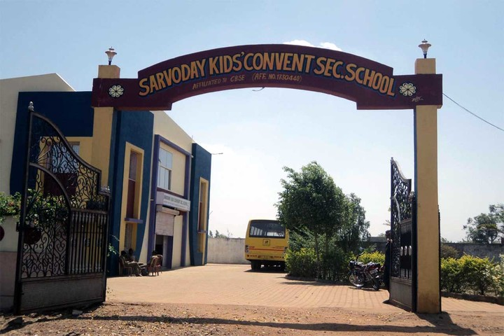 Sarvoday Kids Convent School-Entrance