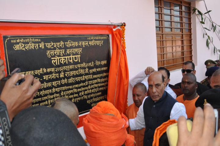 Adi Shakti Ma Pateshwari Public School - Inauguration