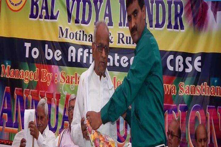 Sarla Brahma Bal Vidya Mandir-Guest
