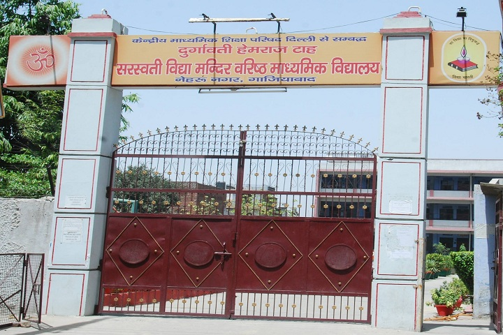 Durgawati Hemraj Tah Saraswati Vidya Mandir-Entrance View