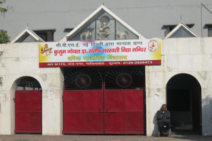 Kusum Goel Dr Santosh Saraswati Vidya Mandir-Gate View