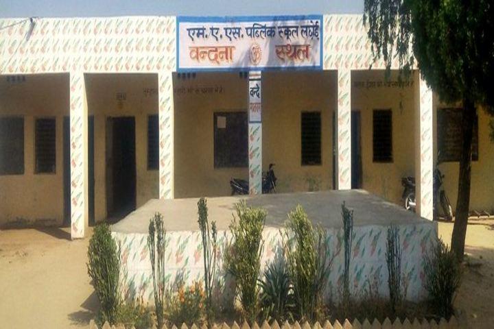 MAS Public School - School Entrance