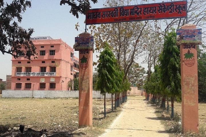 Madhav Saraswati Vidya Mandir-Entrance View