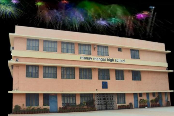 Manav Mangal High School-school building