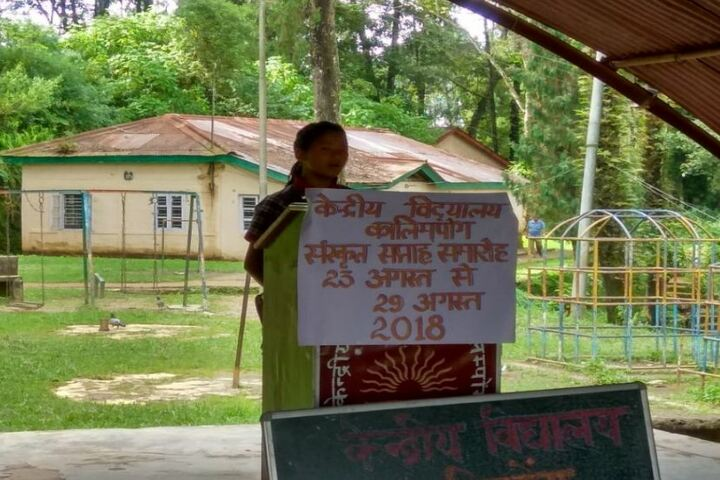 Kendriya Vidyalaya-Slok Path