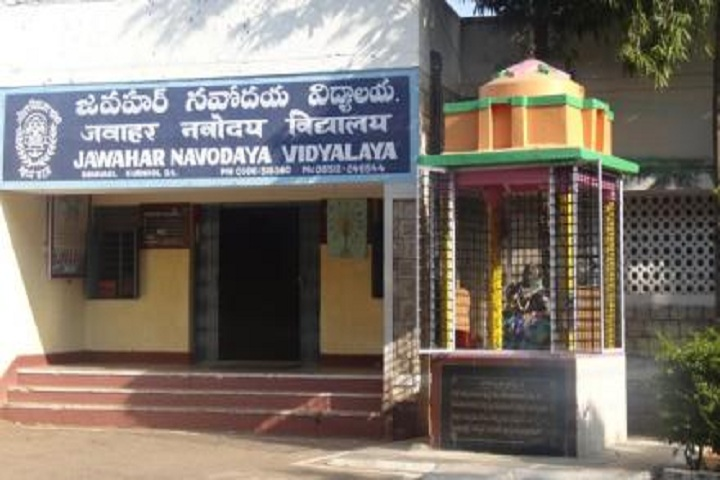 Jawahar Navodaya Vidyalaya - School Entrance