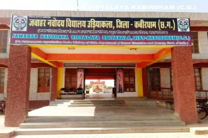 Jawahar Navodaya Vidyalaya Kabirdham-entrance