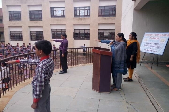 Kendriya Vidyalaya-school oath