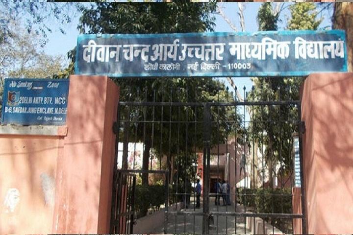 Diwan Chand Arya Senior Secondary School-Campus