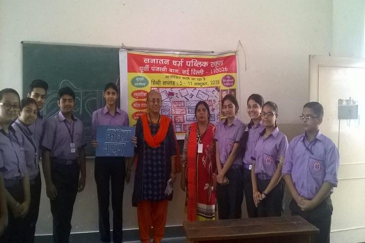S D Public School-Kavitha Vachan