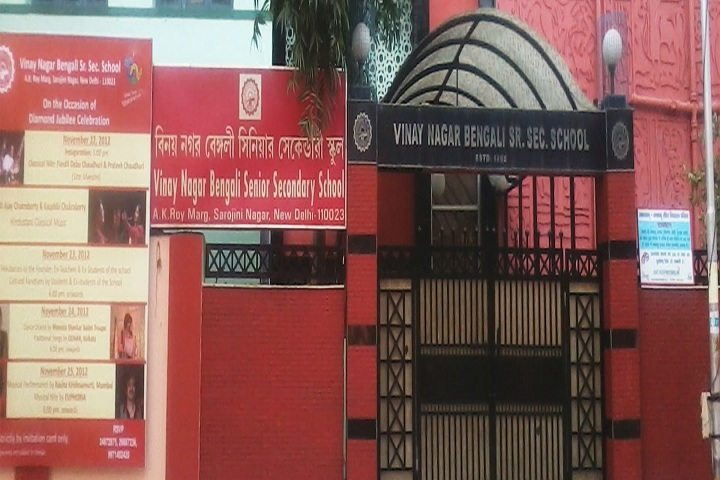Vinay Nagar Bengali Senior Secondary School-Building