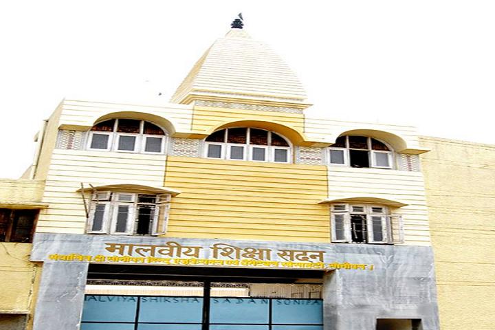 Malviya Shiksha Sadan-Front View Campus