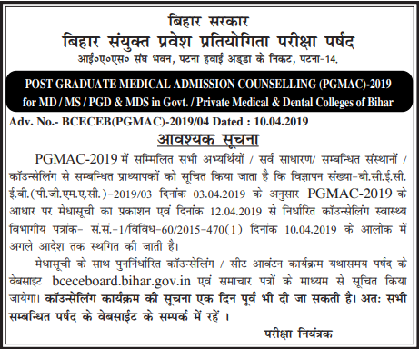 Bihar-PG-and-MDS-admission-process-postponed