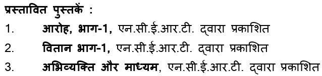 CBSE-class-11-Hindi-Prescribed-books