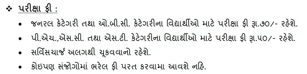 NMMS-Gujarat-Fee