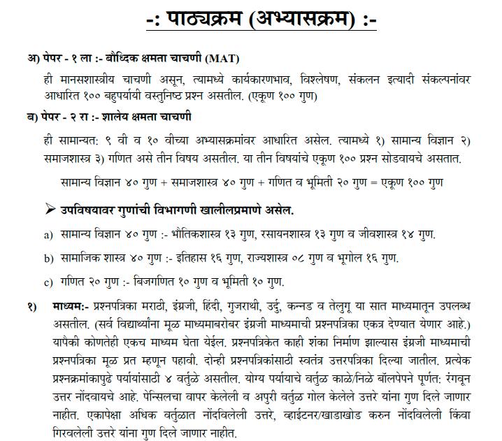 NTSE-Maharashtra-Syllabus