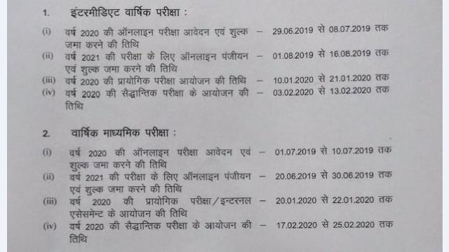 bihar_board_10th_12th-exam-calendar
