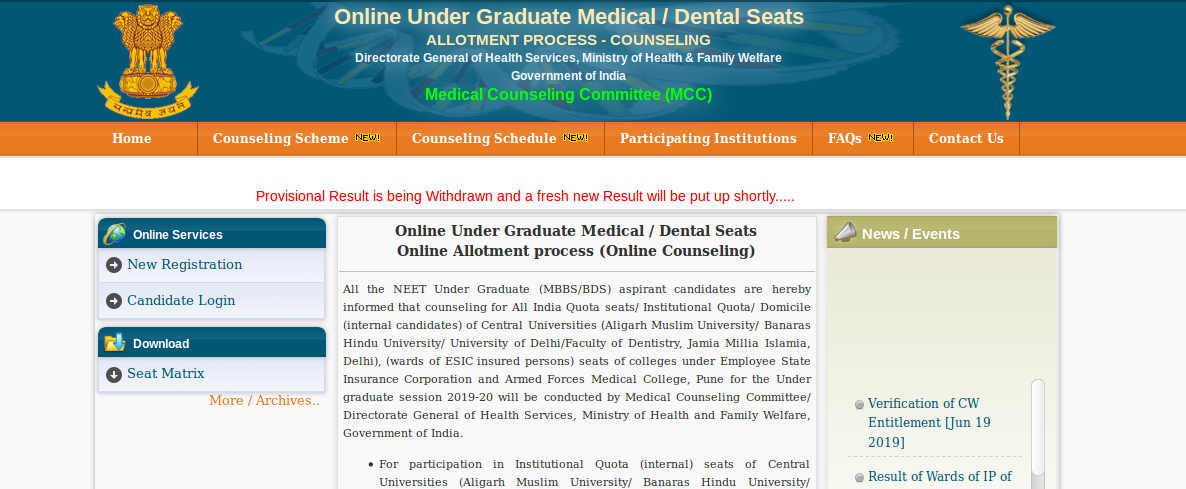 neet-counselling-round-one-result-withdrawn